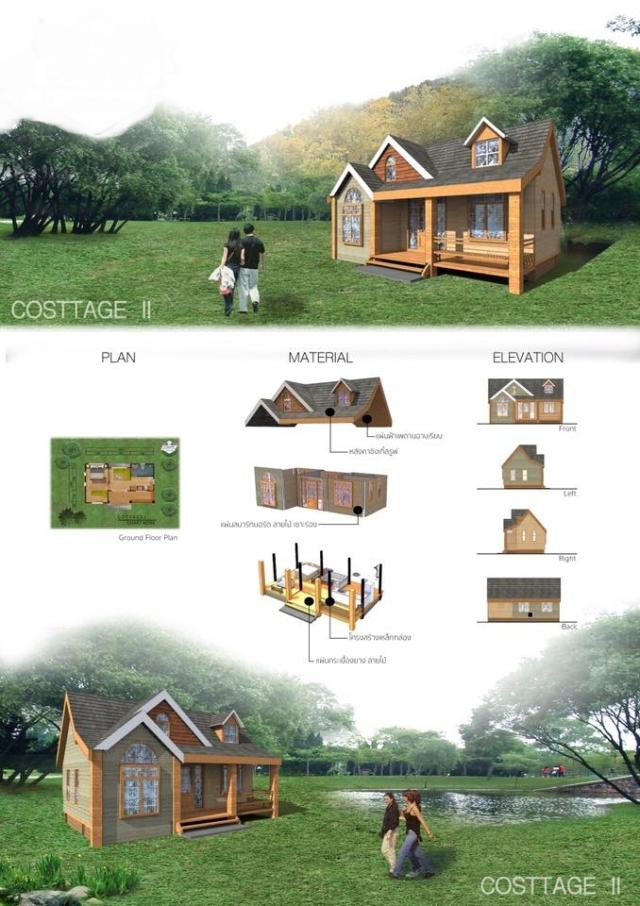 บ้านสำเร็จรูป Cottage